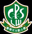 樂華天主教小學