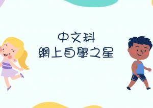 中文科網上自學之星