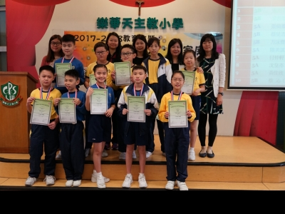 第四屆全港小學數學挑戰賽初賽