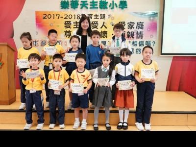 2017-2018年度中文科網上閱讀傑出表現學生(上學期)
