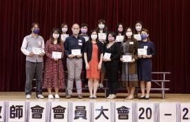2020-2021家長教師會會員大會
